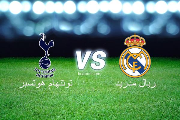 دوري أبطال أوروبا : توتنهام هوتسبر - ريال مدريد