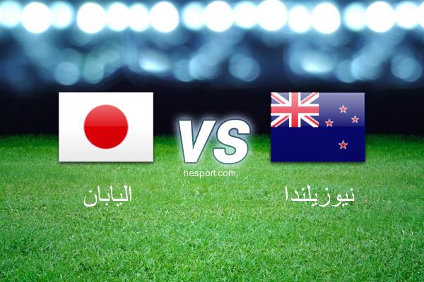 مباريات ودية  : اليابان - نيوزيلندا