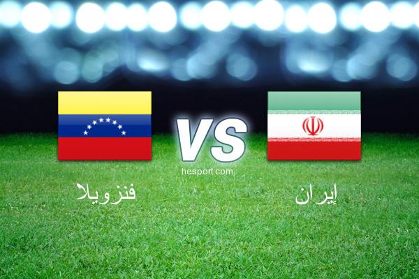 مباريات ودية  : فنزويلا - إيران