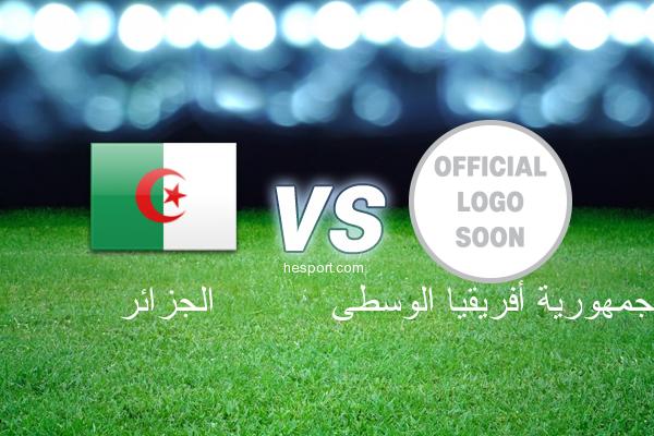 مباريات ودية  : الجزائر - جمهورية أفريقيا الوسطى