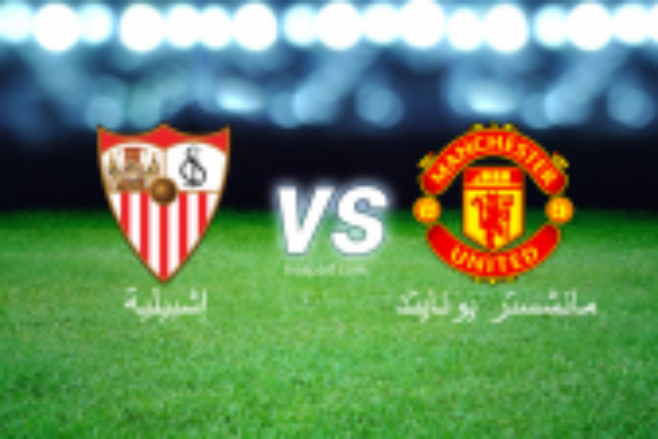 دوري أبطال أوروبا : إشبيلية - مانشستر يونايتد