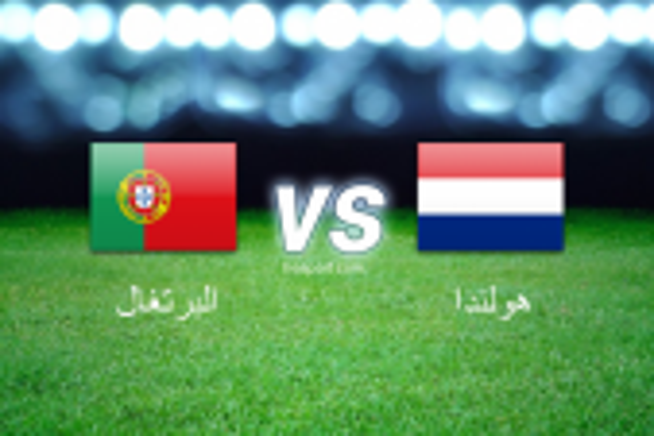 مباريات ودية  : البرتغال - هولندا