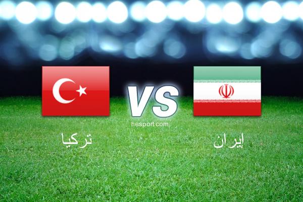 مباريات ودية  : تركيا - إيران