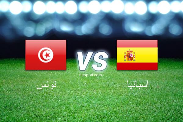مباريات ودية  : تونس - إسبانيا