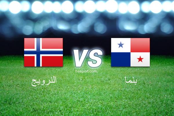 مباريات ودية  : النرويج - بنما