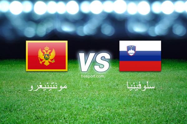 مباريات ودية  : مونتينيغرو - سلوفينيا