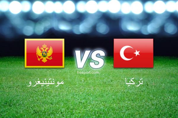 مباريات ودية  : مونتينيغرو - تركيا