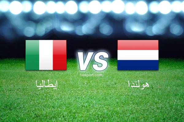 مباريات ودية  : إيطاليا - هولندا