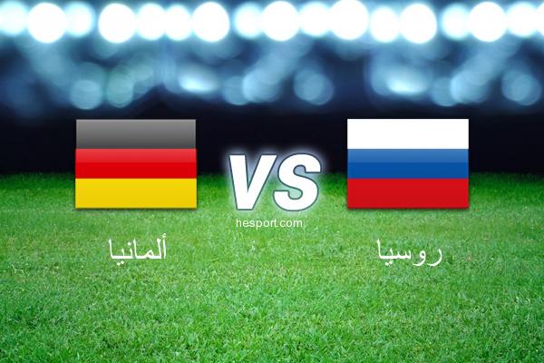 مباريات ودية  : ألمانيا - روسيا