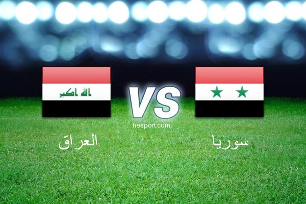مباريات ودية  : العراق - سوريا