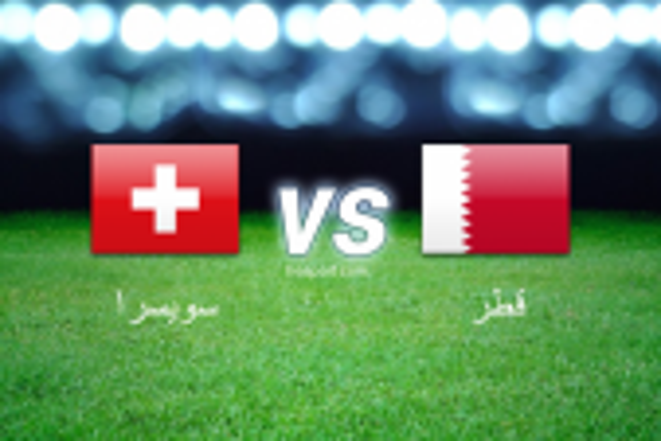 مباريات ودية  : سويسرا - قطر