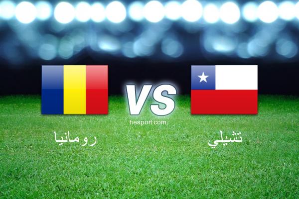 مباريات ودية  : رومانيا - تشيلي
