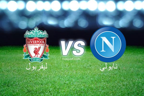 مباريات ودية -  أندية : ليفربول - نابولي