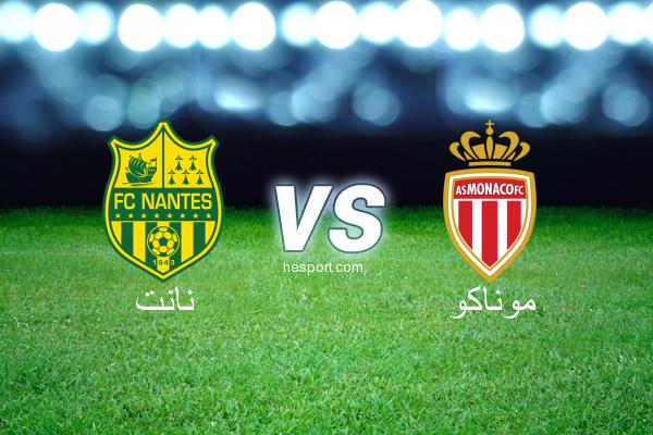 الدوري الفرنسي - الدرجة الأولى : نانت - موناكو