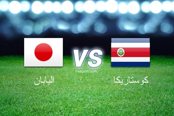 مباريات ودية  : اليابان - كوستاريكا