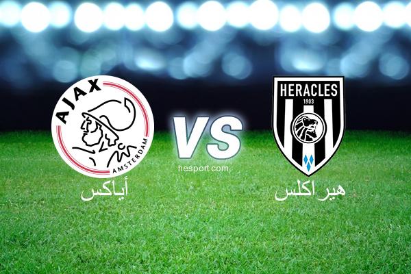 الدوري الهولندي الممتاز : أياكس - هيراكلس