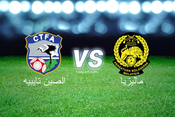 مباريات ودية  : الصين تايبيه - ماليزيا