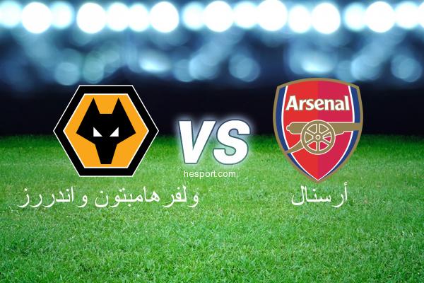 الدوري الإنجليزي الممتاز : ولفرهامبتون واندررز - أرسنال