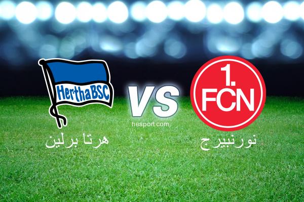 الدوري الألماني - الدرجة الأولى : هرتا برلين - نورنبيرج