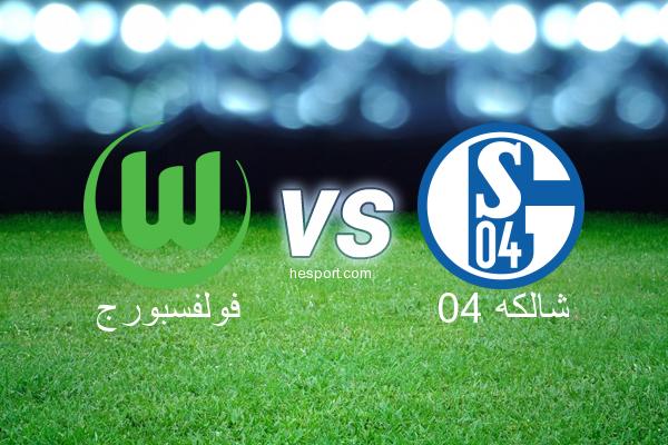الدوري الألماني - الدرجة الأولى : فولفسبورج - شالكه 04