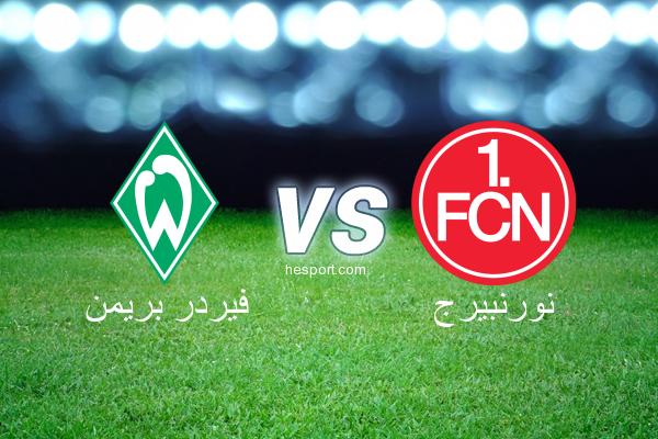 الدوري الألماني - الدرجة الأولى : فيردر بريمن - نورنبيرج