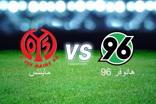 الدوري الألماني - الدرجة الأولى : ماينتس - هانوفر 96