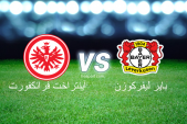 الدوري الألماني - الدرجة الأولى : آينتراخت فرانكفورت - باير ليفركوزن