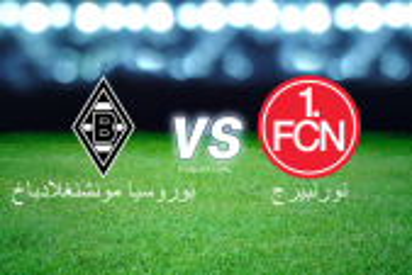الدوري الألماني - الدرجة الأولى : بوروسيا مونشنغلادباخ - نورنبيرج