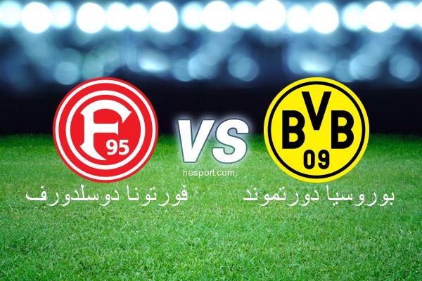 الدوري الألماني - الدرجة الأولى : فورتونا دوسلدورف - بوروسيا دورتموند