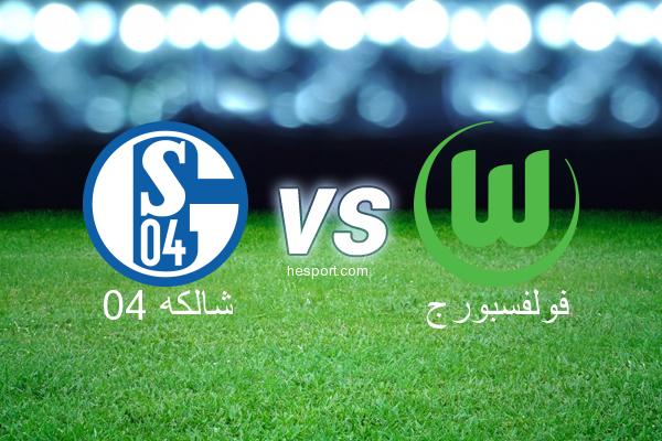 الدوري الألماني - الدرجة الأولى : شالكه 04 - فولفسبورج