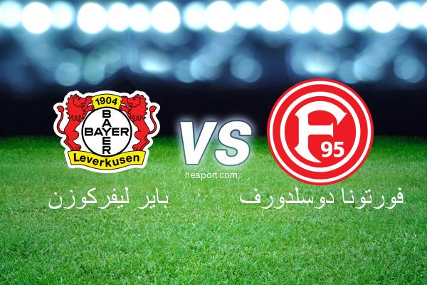 الدوري الألماني - الدرجة الأولى : باير ليفركوزن - فورتونا دوسلدورف