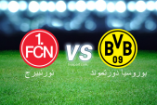 الدوري الألماني - الدرجة الأولى : نورنبيرج - بوروسيا دورتموند