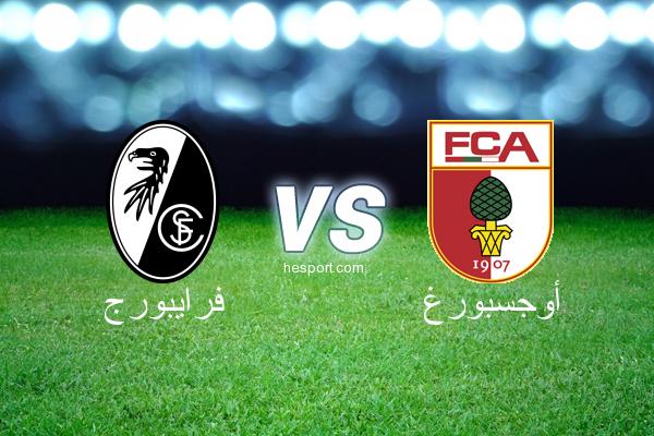 الدوري الألماني - الدرجة الأولى : فرايبورج - أوجسبورغ