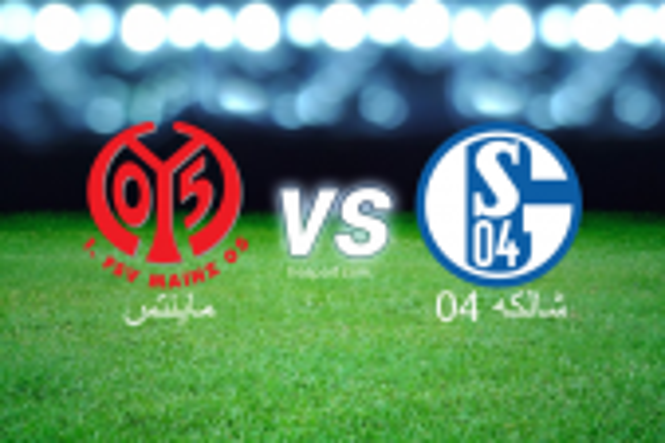 الدوري الألماني - الدرجة الأولى : ماينتس - شالكه 04