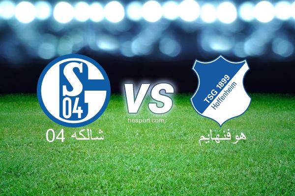 الدوري الألماني - الدرجة الأولى : شالكه 04 - هوفنهايم