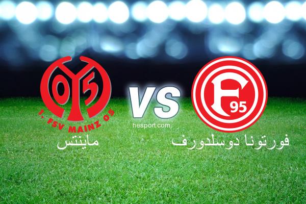 الدوري الألماني - الدرجة الأولى : ماينتس - فورتونا دوسلدورف