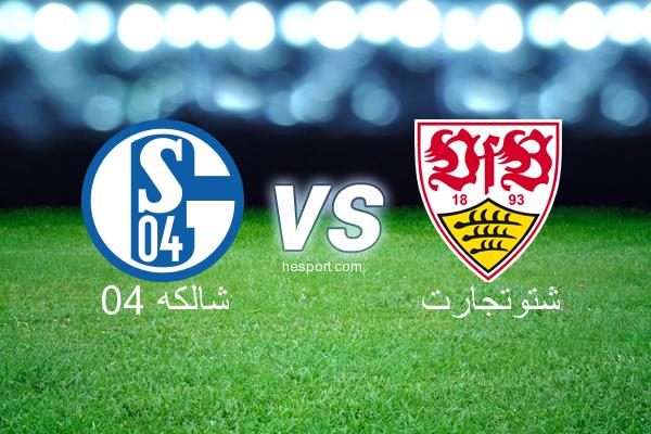 الدوري الألماني - الدرجة الأولى : شالكه 04 - شتوتجارت