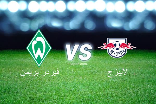 الدوري الألماني - الدرجة الأولى : فيردر بريمن - لايبزج