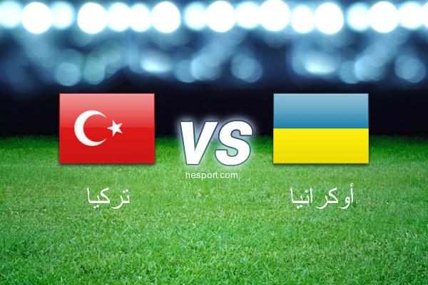 مباريات ودية  : تركيا - أوكرانيا