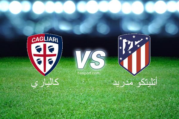 مباريات ودية -  أندية : كالياري - أتليتكو مدريد