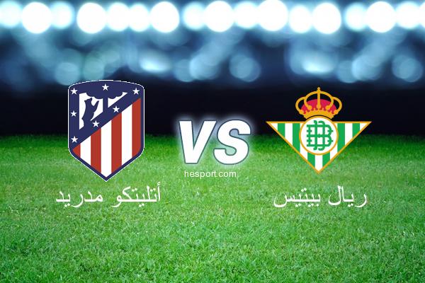 الدوري الاسباني الدرجة الأولى : أتليتكو مدريد - ريال بيتيس