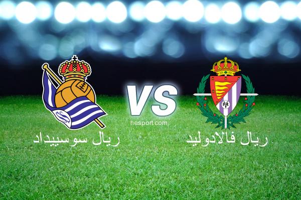 الدوري الاسباني الدرجة الأولى : ريال سوسييداد - ريال فالادوليد