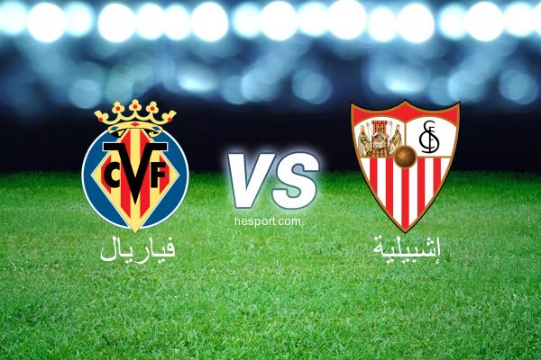 الدوري الاسباني الدرجة الأولى : فياريال - إشبيلية