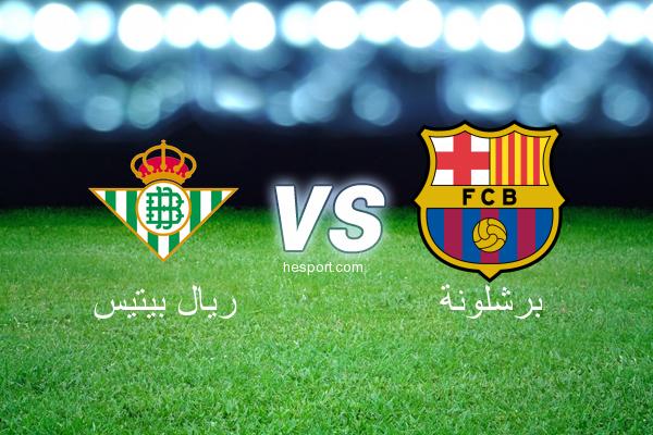 الدوري الإسباني الدرجة الأولى : ريال بيتيس - برشلونة