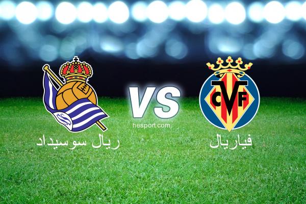 الدوري الإسباني الدرجة الأولى : ريال سوسيداد - فياريال