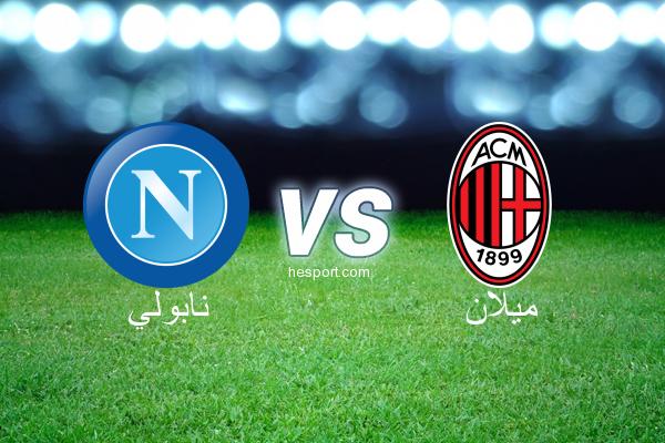 الدوري الإيطالي - الدرجة الأولى : نابولي - ميلان
