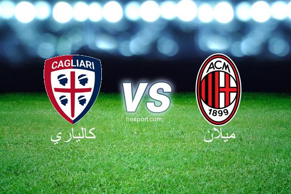 الدوري الإيطالي - الدرجة الأولى : كالياري - ميلان