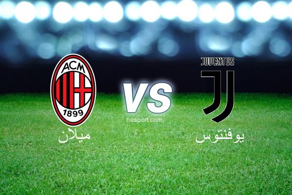 الدوري الإيطالي - الدرجة الأولى : ميلان - يوفنتوس