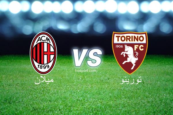الدوري الإيطالي - الدرجة الأولى : ميلان - تورينو