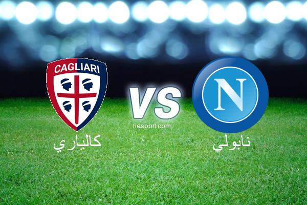 الدوري الإيطالي - الدرجة الأولى : كالياري - نابولي